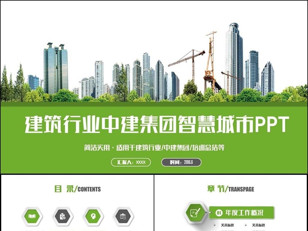 筑行业城市建设中建集团PPT