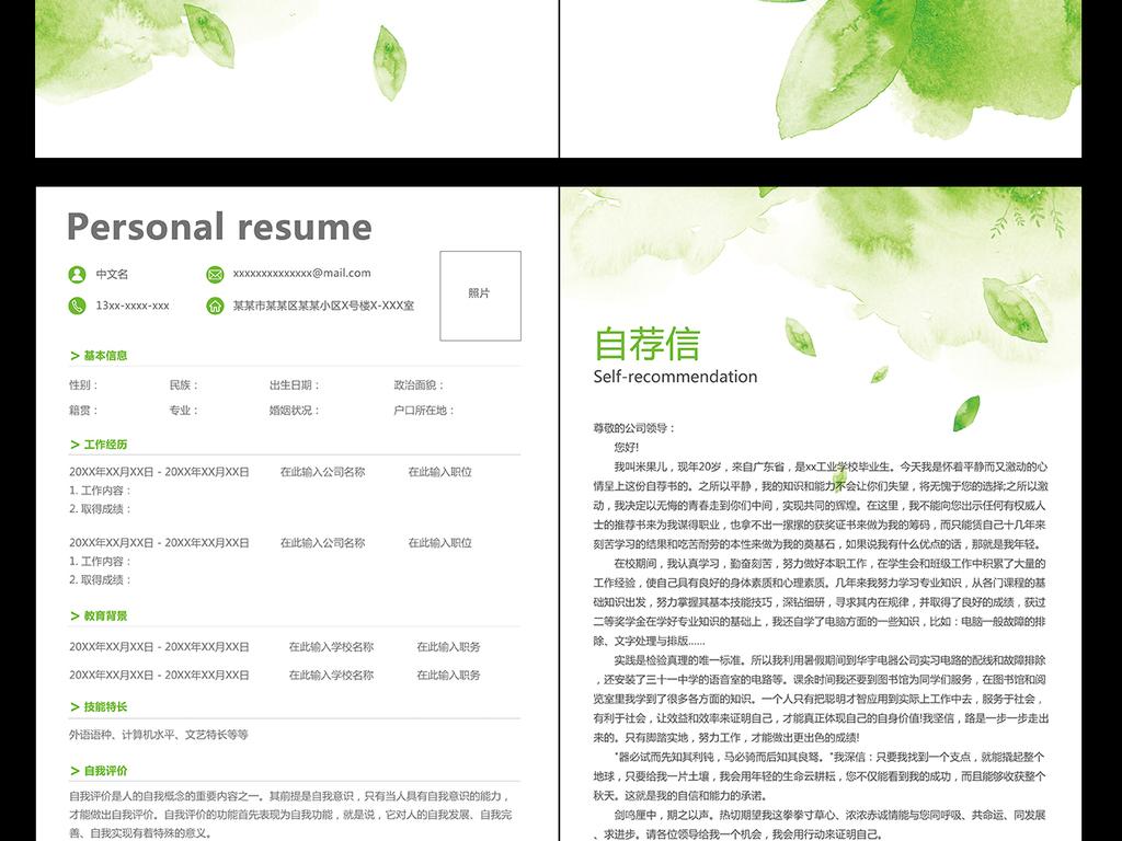 唯美清新绿色树叶生态环境应聘求职简历模板图片