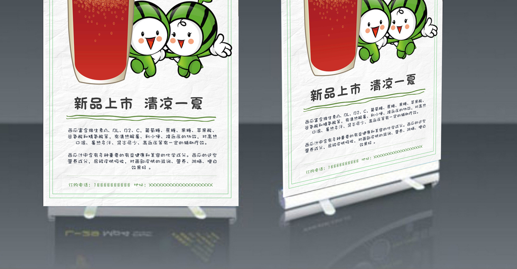 手绘卡通饮品西瓜汁宣传促销易拉宝展架