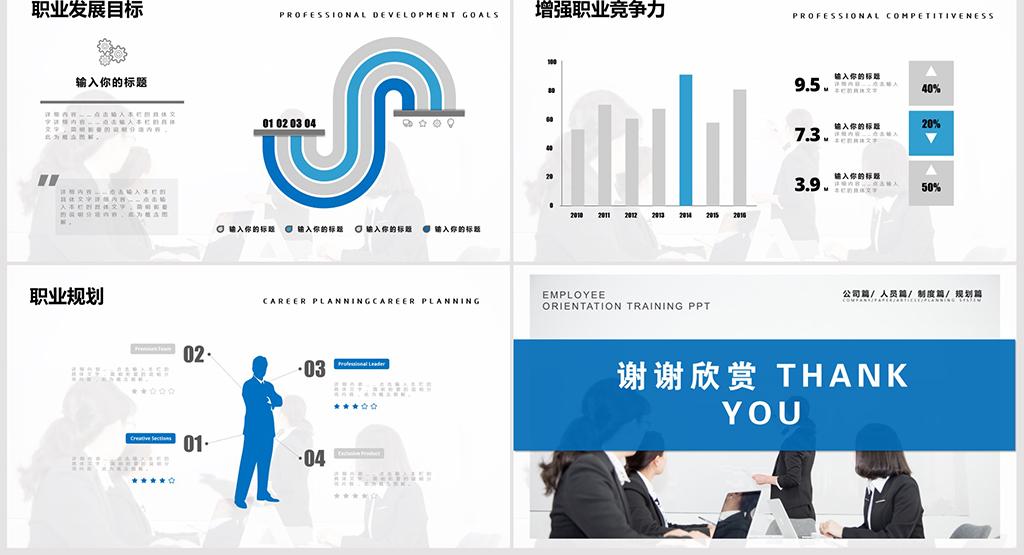 企业公司员工入职培训PPT模板