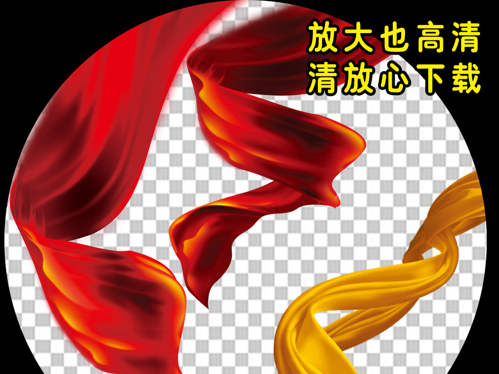 手绘矢量图免抠图素材海报展板高清高清晰飘带红飘带红绸缎丝绸缎红色