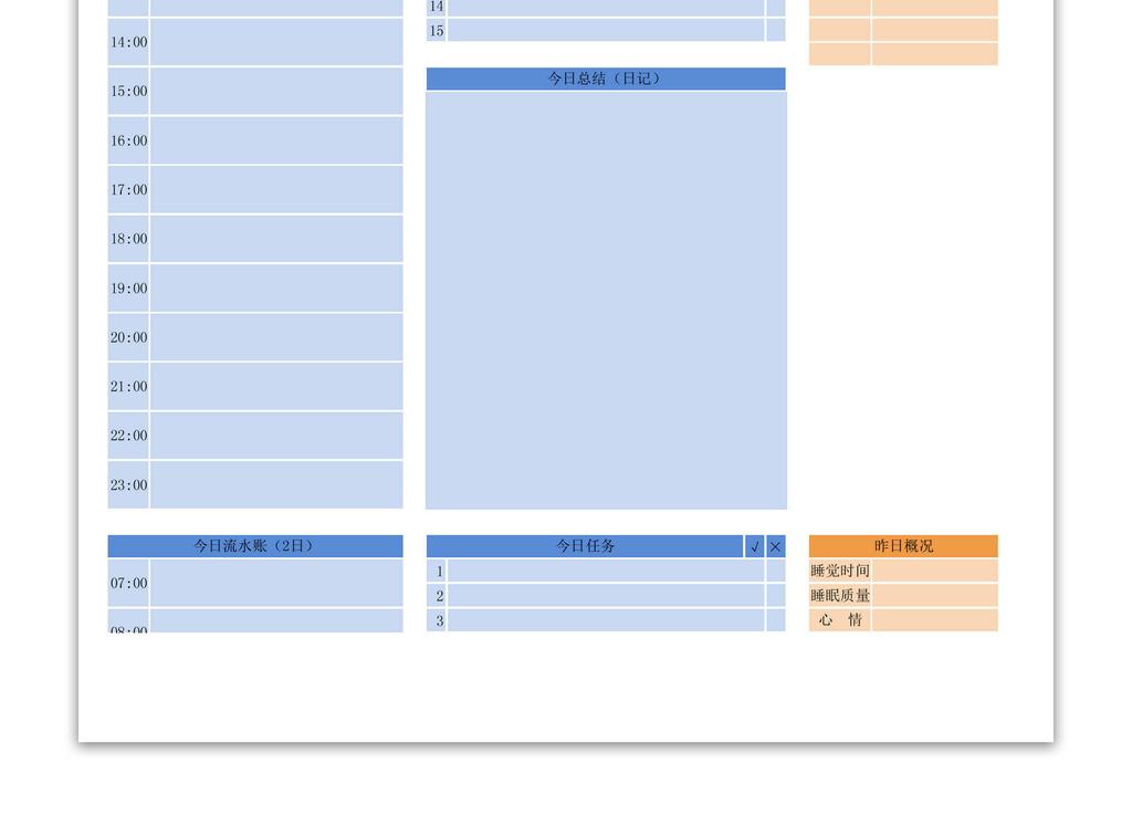 个人工作学习生活日程表