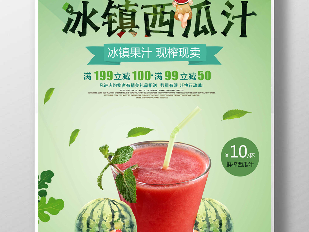 绿色手绘西瓜汁果汁饮品宣传促销海报