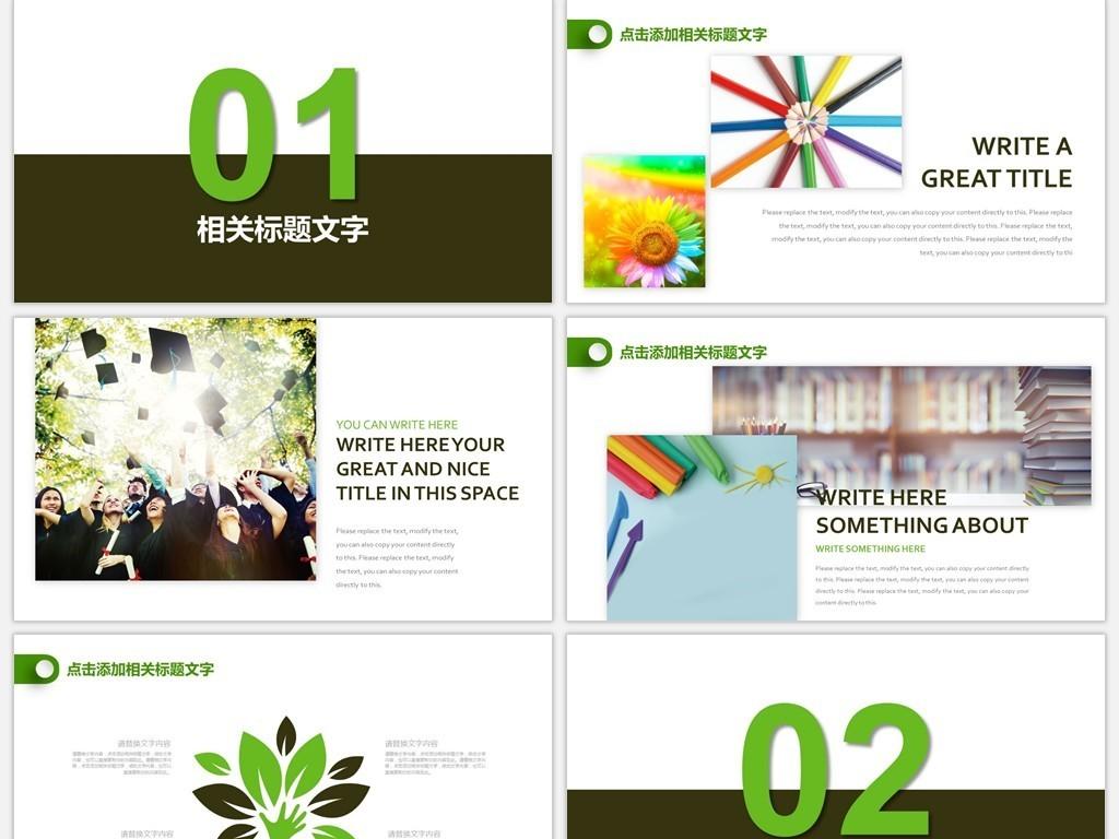 绿色简约大气图形公开课说课ppt课件模板