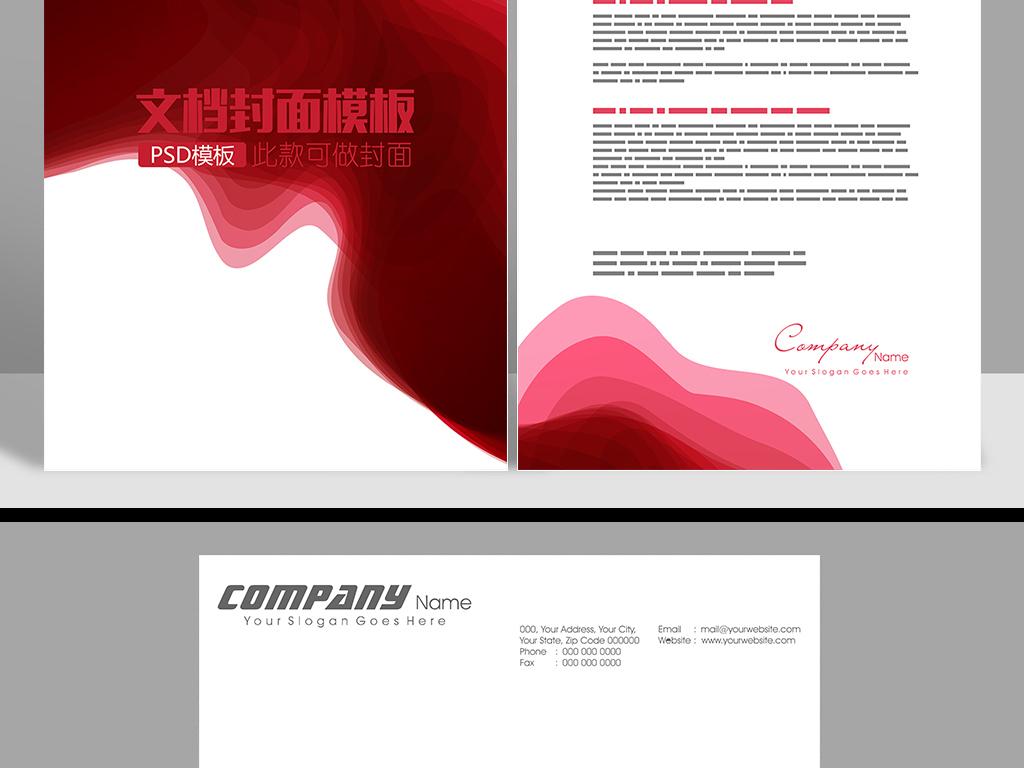 红色科技商务几何word背景信纸文档背景图片
