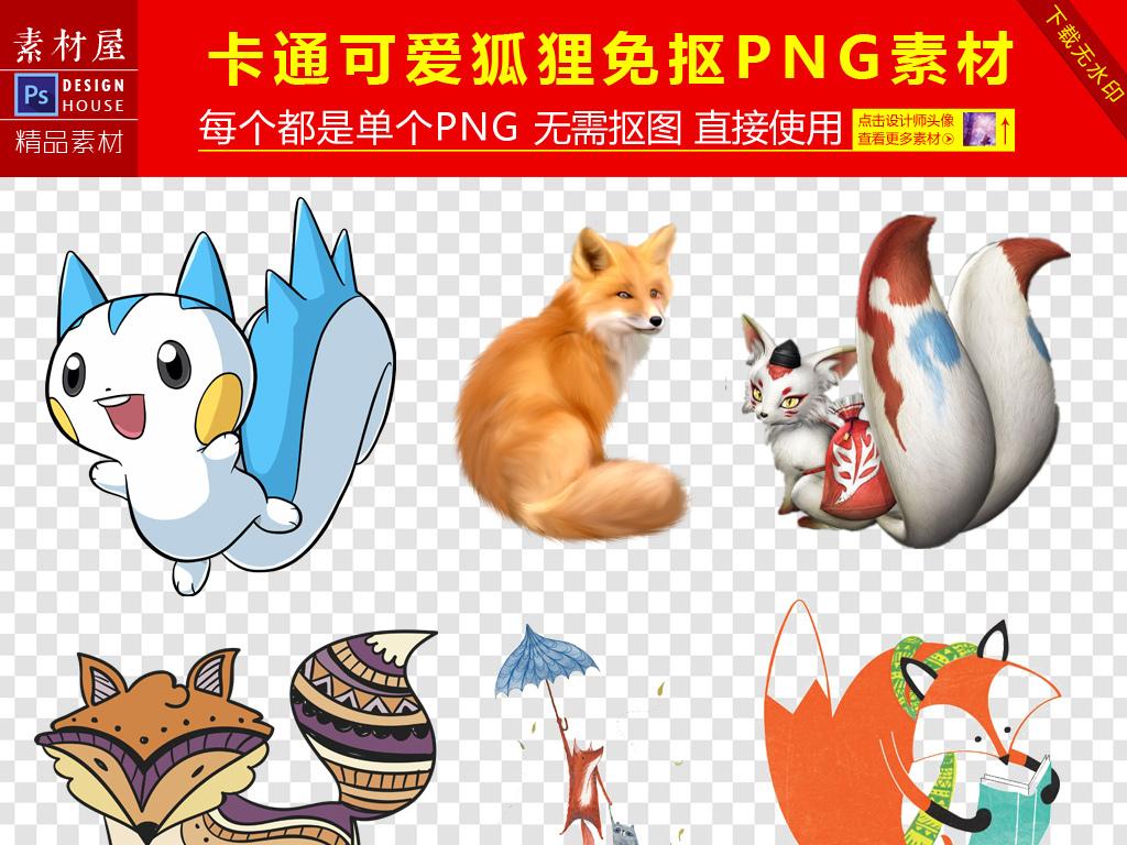 可爱卡通手绘狐狸png免扣素材2