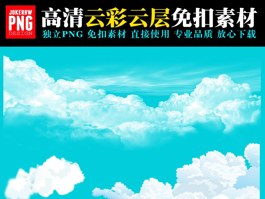 图片图片素材素材图片图片png云纹古典云纹卡通云马云云字设计飞机云
