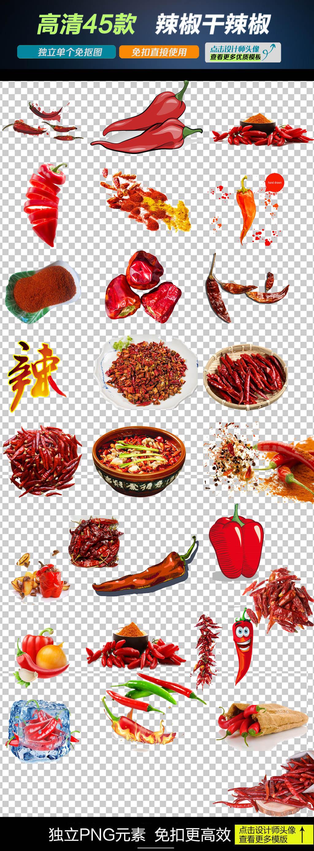 红辣椒干四川辣味麻辣美食海报png透明