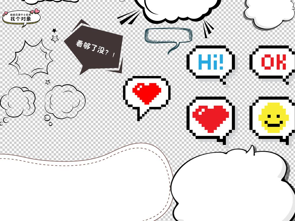 对话气泡ppt图表对话框png免抠对话框可爱手绘对话框