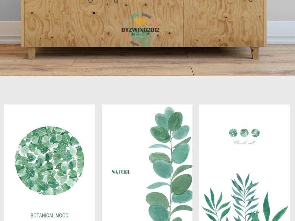 北欧小清新水彩植物装饰画无框画三联画