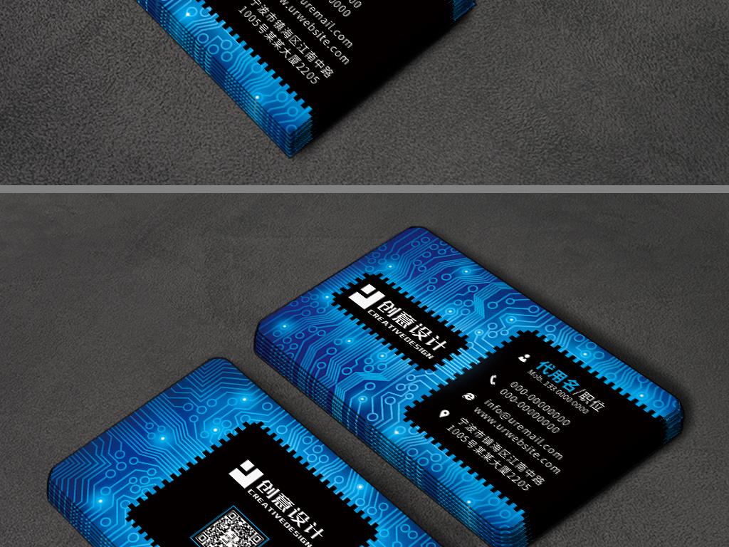 时尚创意酷炫蓝色电脑芯片电子科技电脑名片