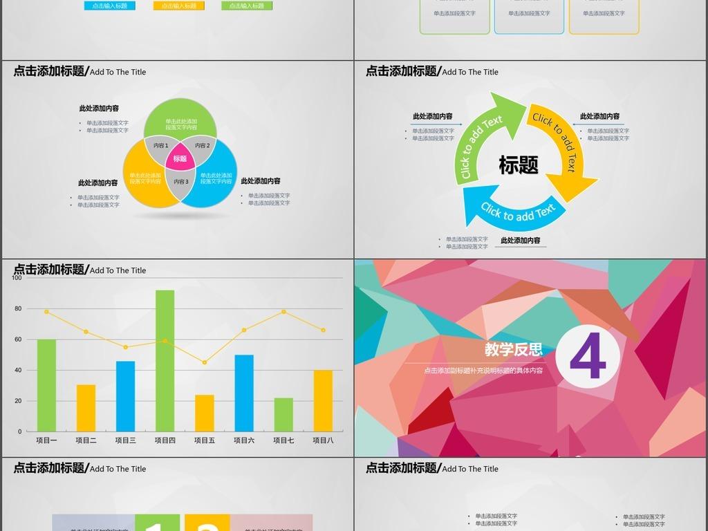 彩色炫彩三角形拼色信息化教学设计ppt