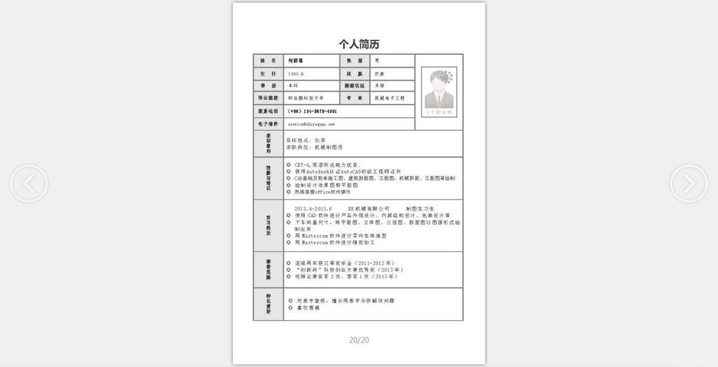 求职简历 简历模板 > 2017机械工程师简历模版  版权图片 设计师图片