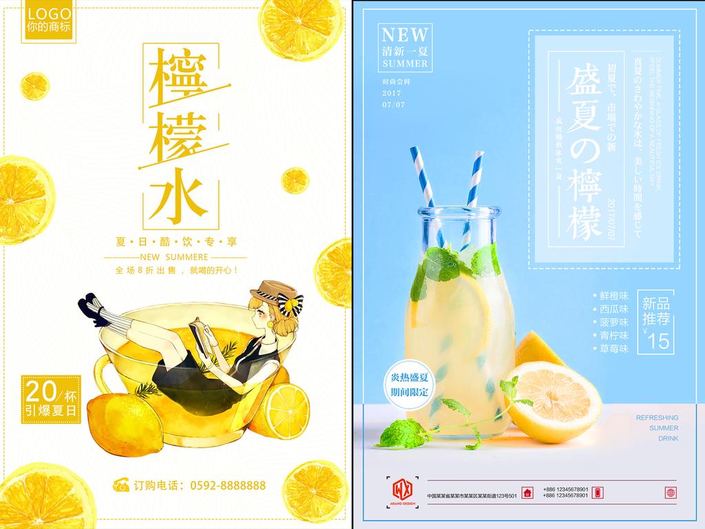 平面|广告设计 海报设计 餐饮海报 > 柠檬水冰爽一夏小清新果汁饮料图片