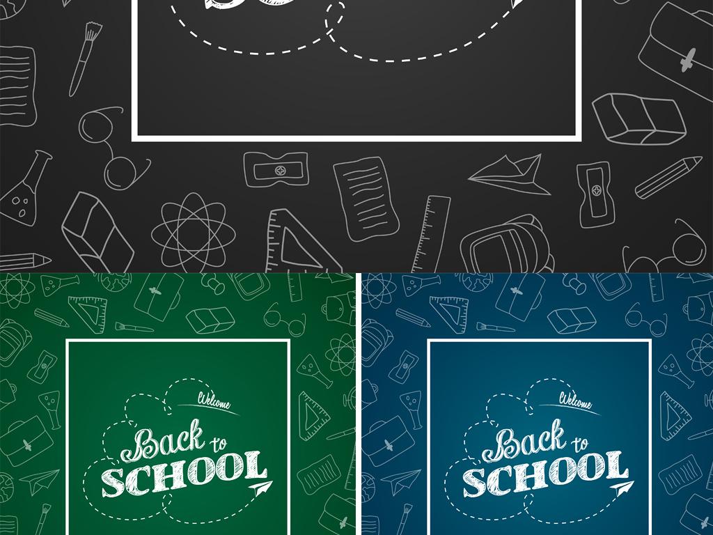 创意手绘文具涂鸦墙校园海报展板矢量背景