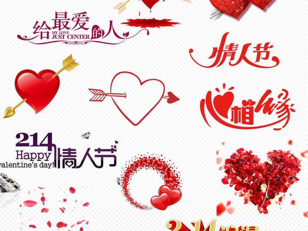 520婚庆婚礼婚恋结婚典礼婚恋艺术字