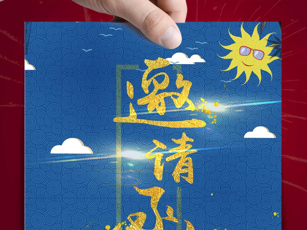 蓝色幼儿园邀请函海报