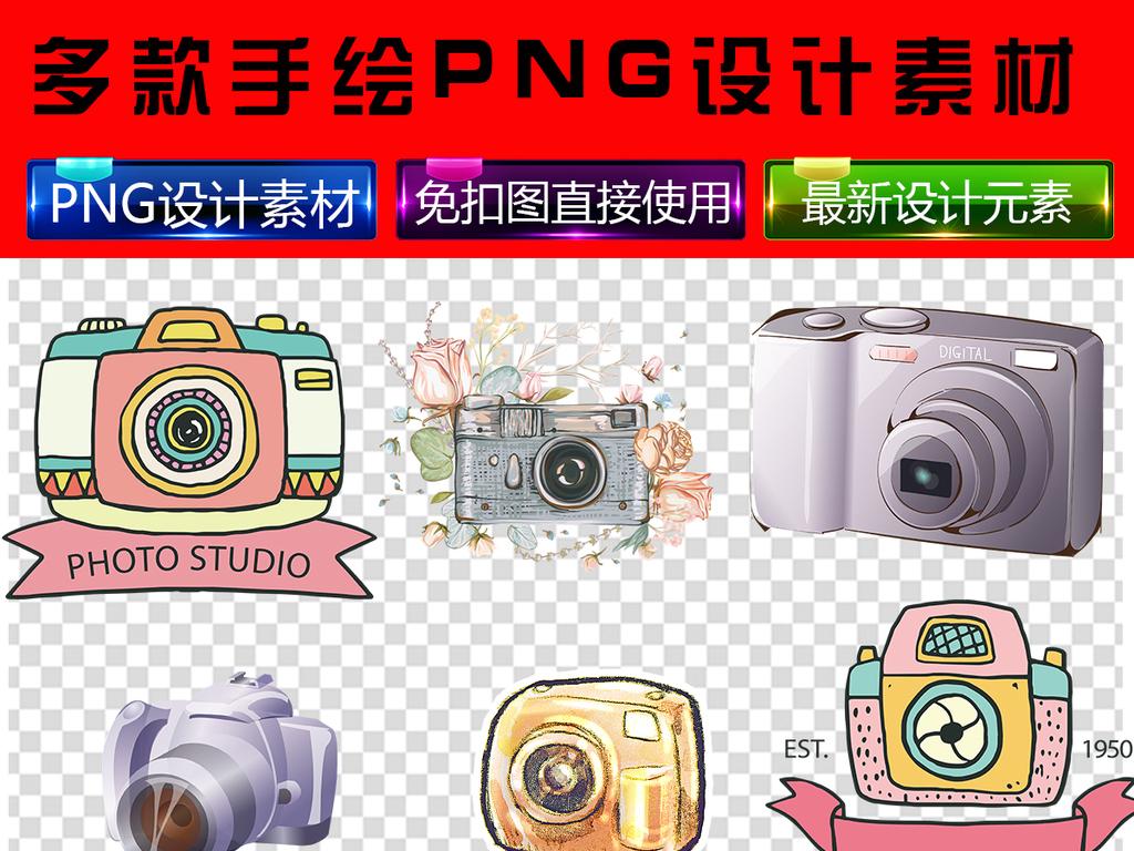 手绘照相机png设计素材
