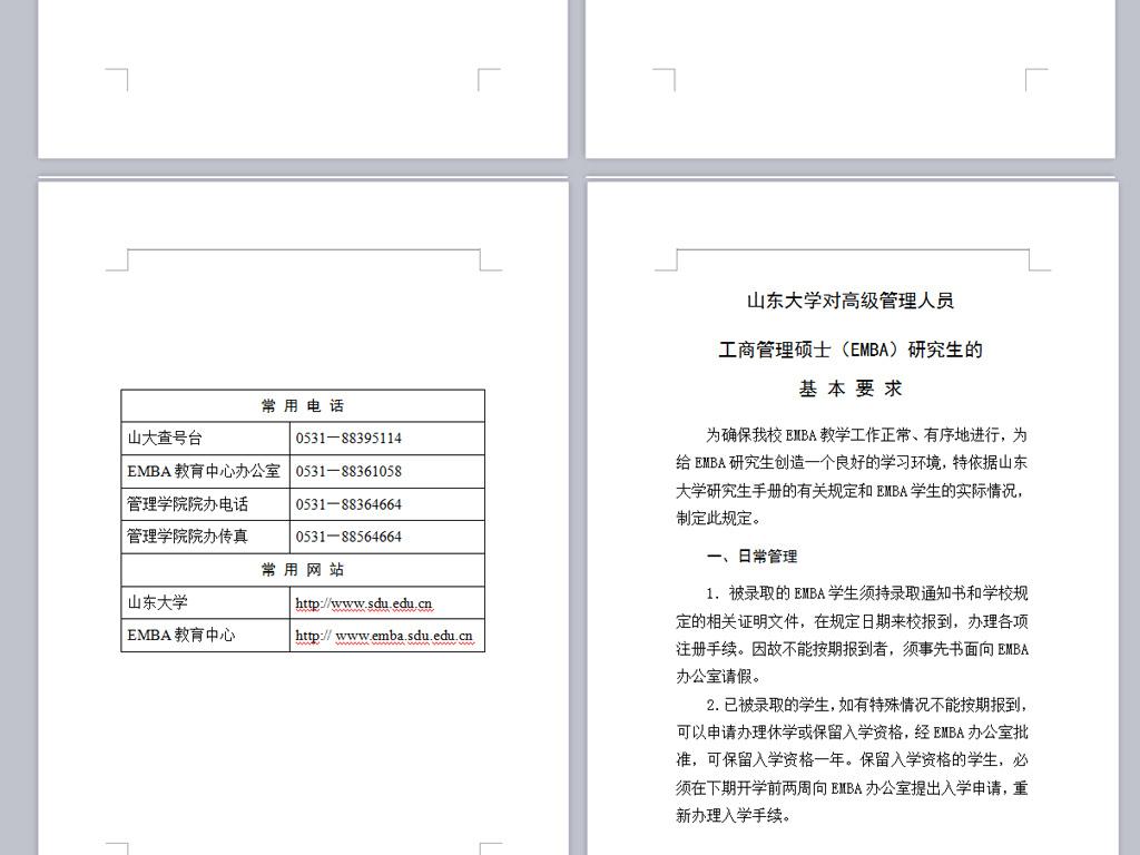 高级管理人员工商管理手册模板word