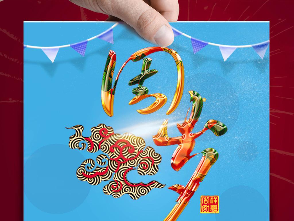 周岁生日快乐海报(图片编号:16770215)_其他海报设计