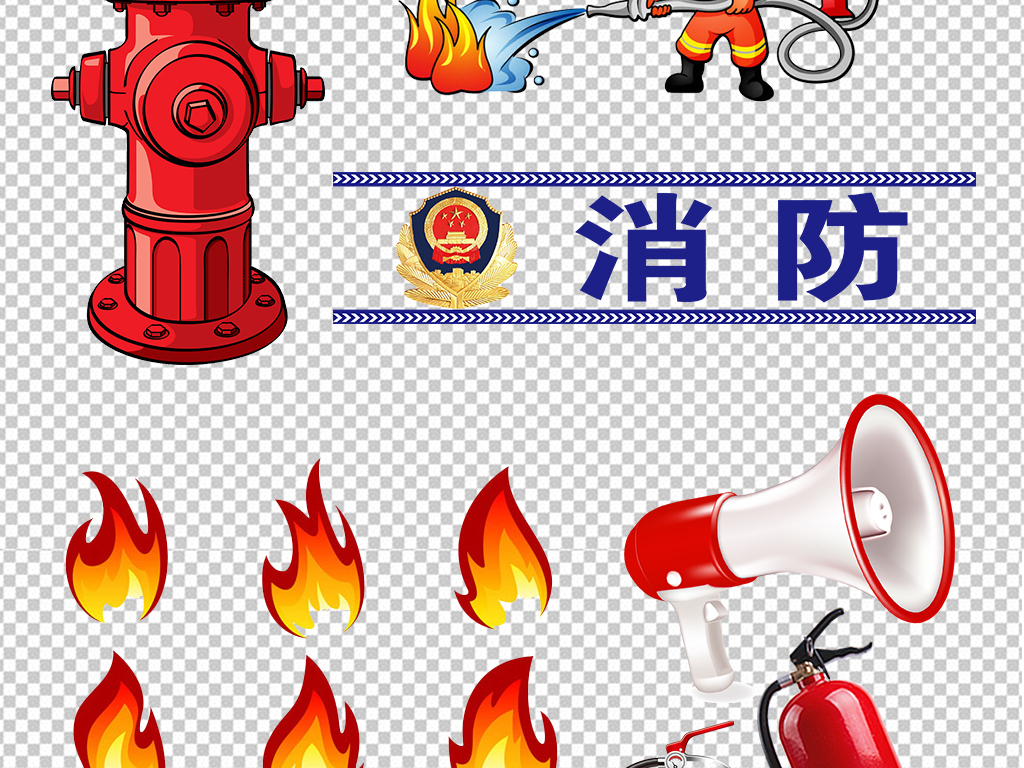 消防车灭火器消防道具消防安全消防标志警钟素材卡通