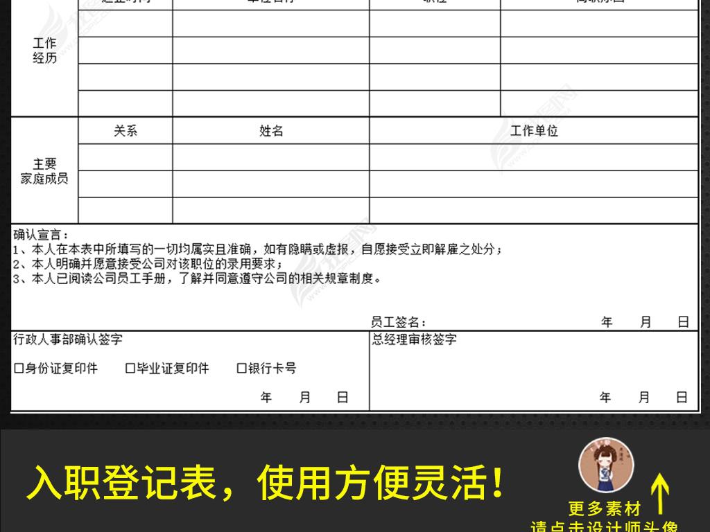企业公司员工入职登记表模版