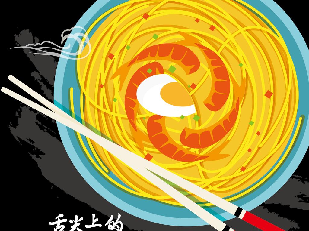 创意手绘美味营养海鲜拉面美食海报矢量展板