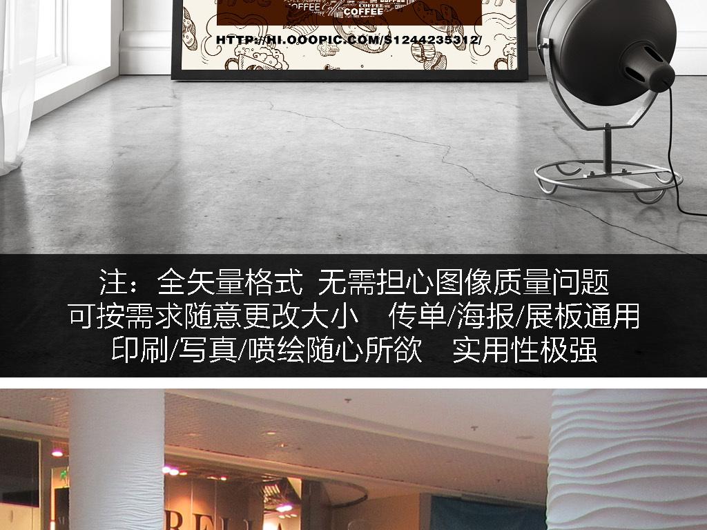 创意手绘休闲咖啡厅西餐厅促销海报矢量展板图片设计