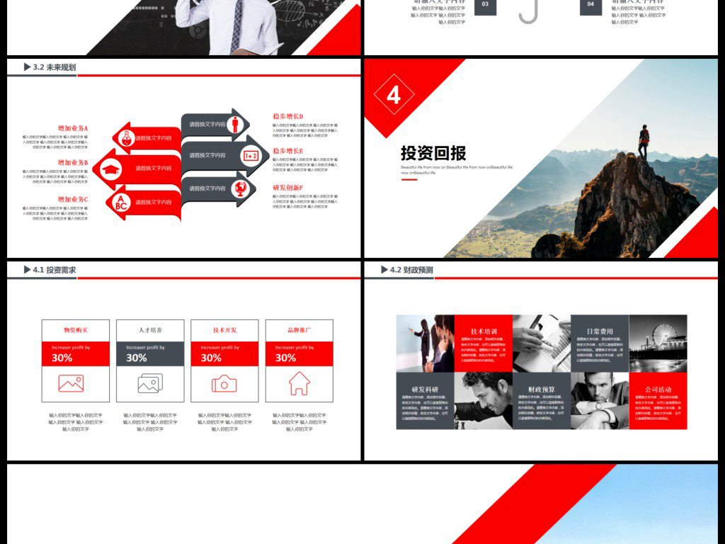商业计划书PPT创业计划PPT模板设计