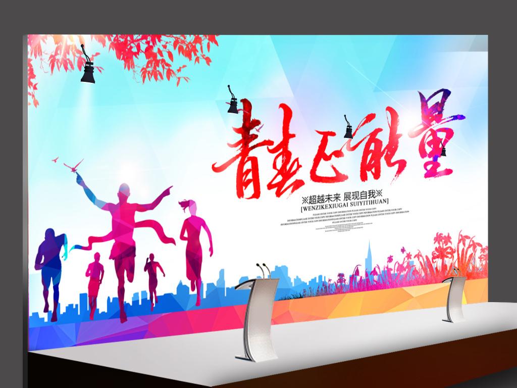 青春正能量青春励志海报