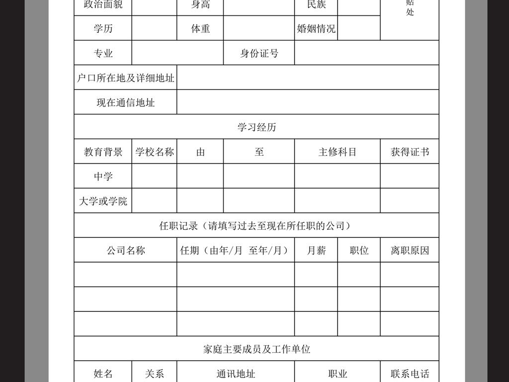 xls)企业公司员工入职个人简历excel员工履历表图片