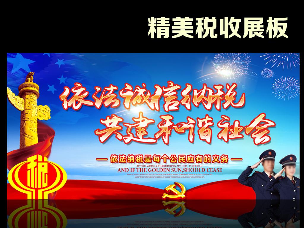依法纳税税务局国税局宣传海报设计