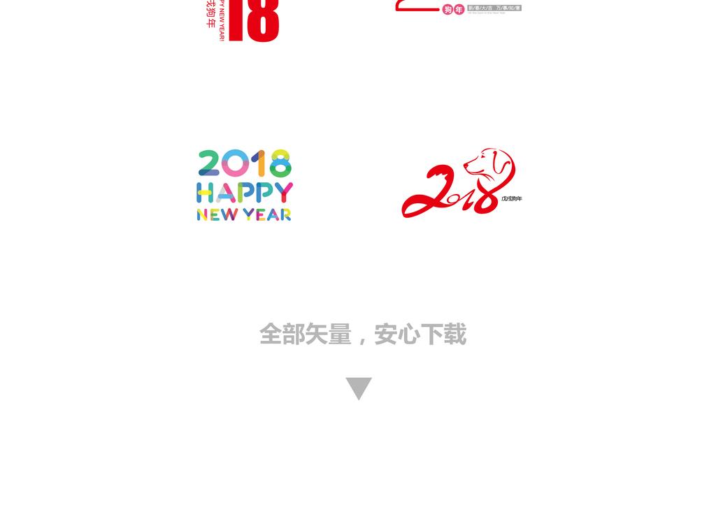 2018狗年字体台历挂历