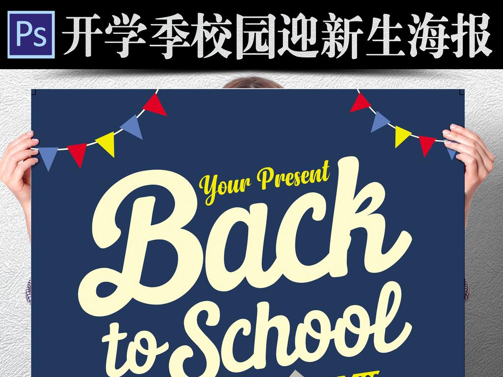 简约手绘开学季校园迎新生展板海报