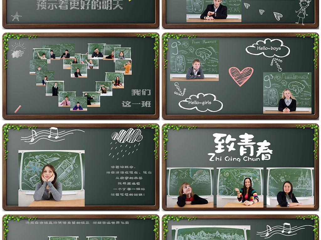 同学聚会毕业纪念相册ppt设计模板