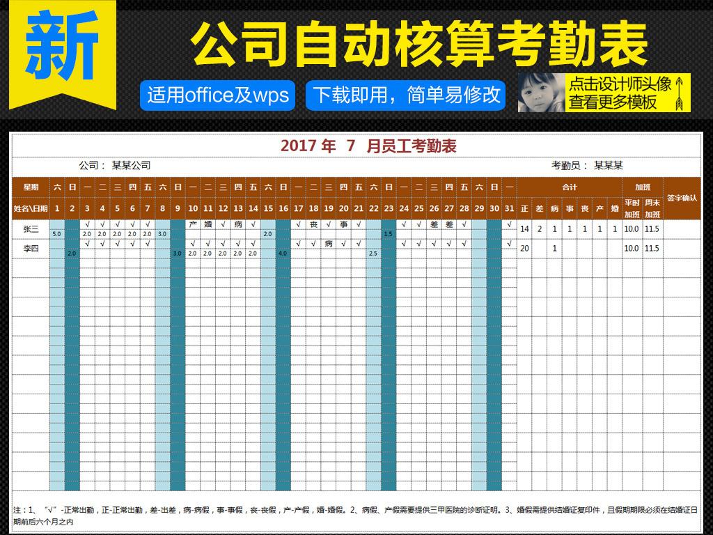 动计算智能员工考勤表签到表Excel
