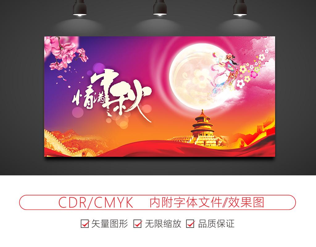 迎国庆庆中秋主题黑板报图片_学习啦在线学习网