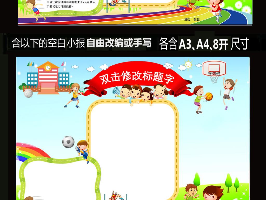 word体育小报运动会手抄报我运动我快乐