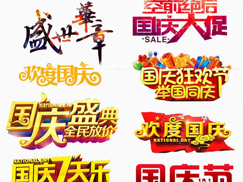 国庆有礼喜迎国庆艺术字设计png元素图片