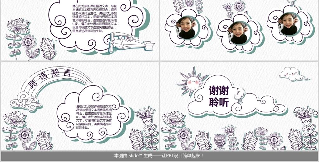 手绘卡通小学生儿童自我介绍动态ppt模板