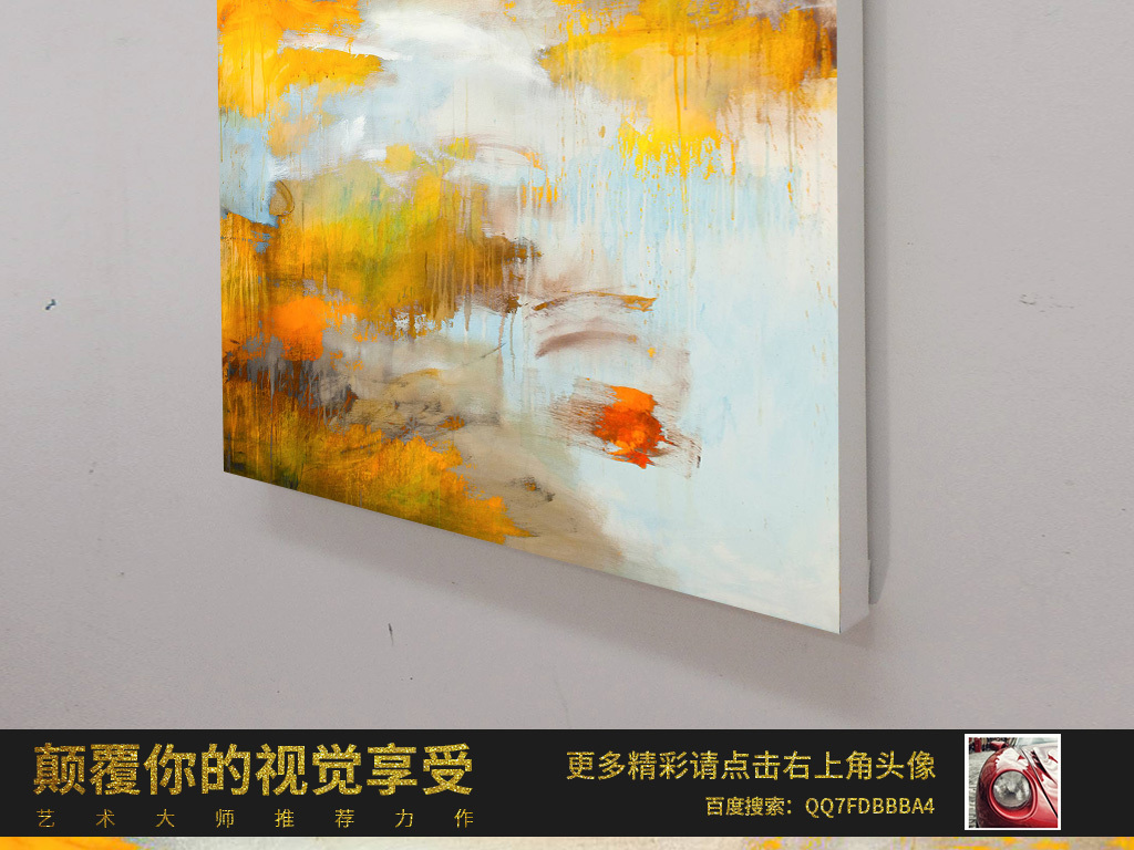 美式现代黄色色块涂鸦抽象装饰画