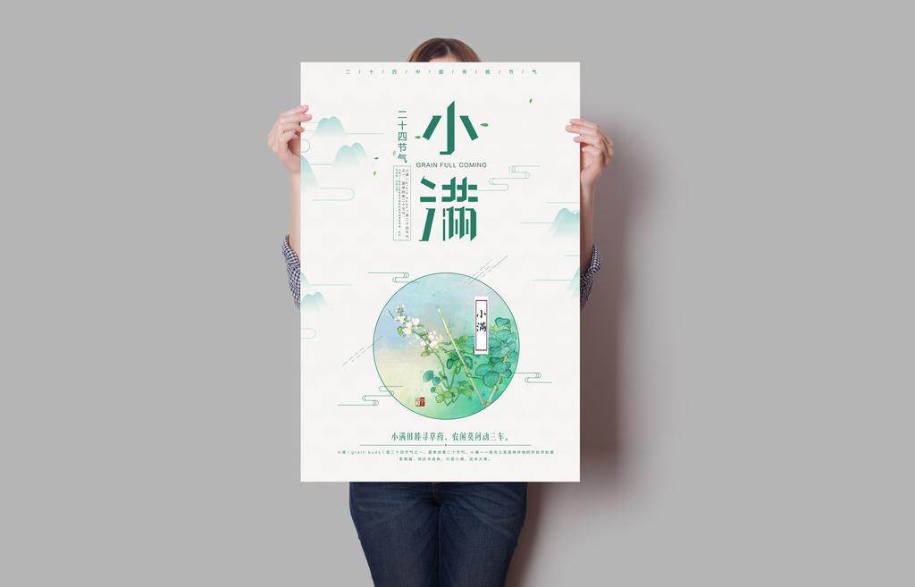 24二十四节气传统节日小满中国风海报设计