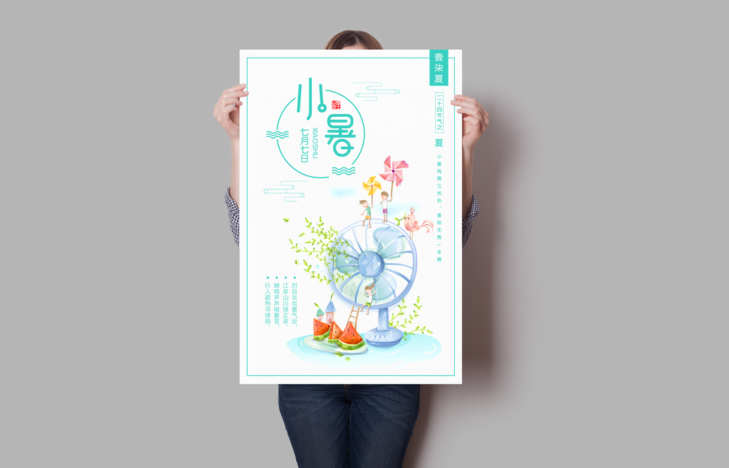 广告设计 海报设计 中国风海报 > 24二十四节气小暑传统中国风手绘