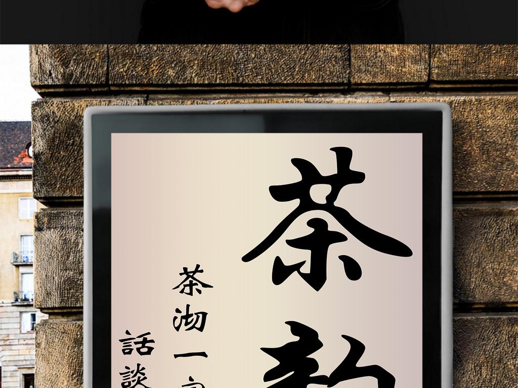 中国风手绘茶文化背景墙