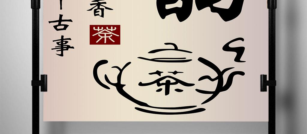 背景墙 玄关 3d玄关 > 中国风手绘茶文化背景墙  素材图片参数: 编号