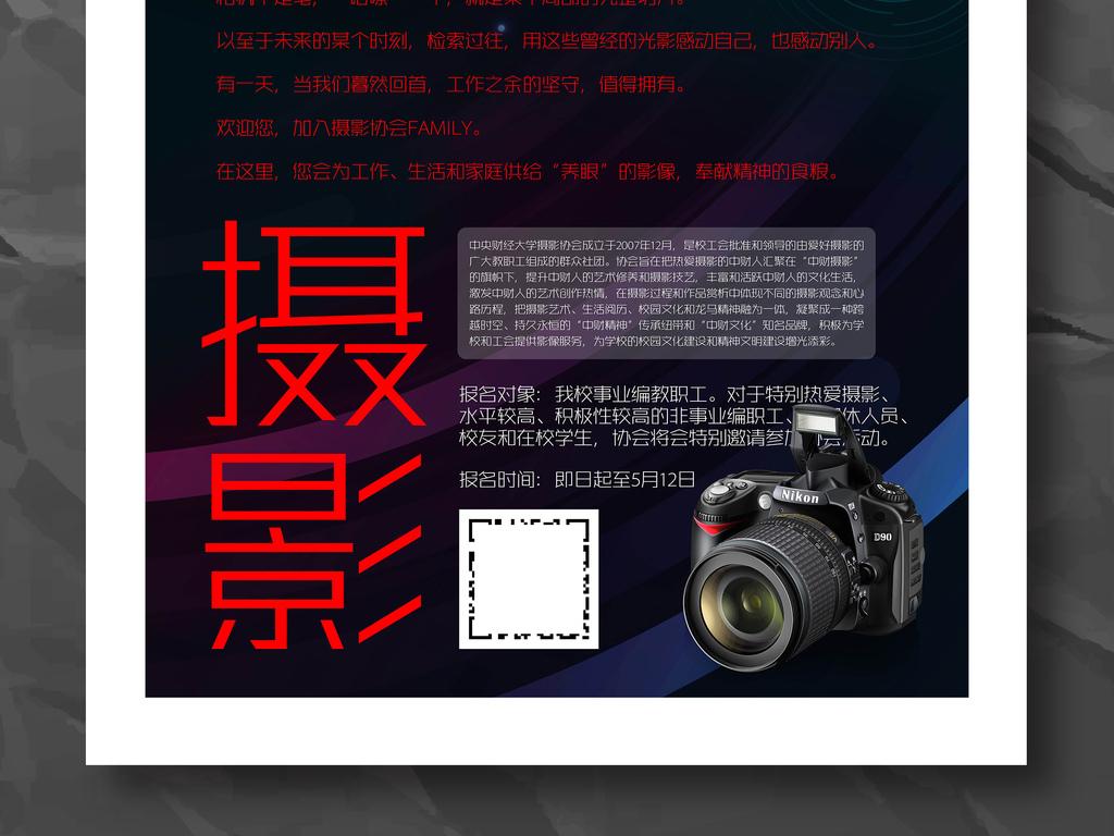 大学摄影协会招新海报