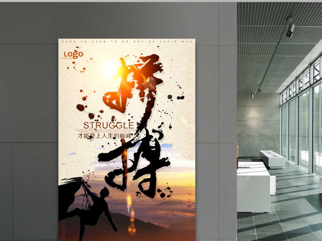拼搏企业公司励志海报模板下载