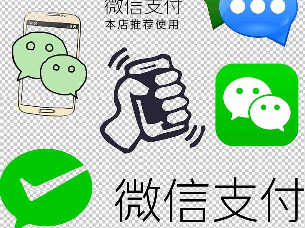 微信图标聊天工具PNG透明背景免扣素材图片下载png素材 其他