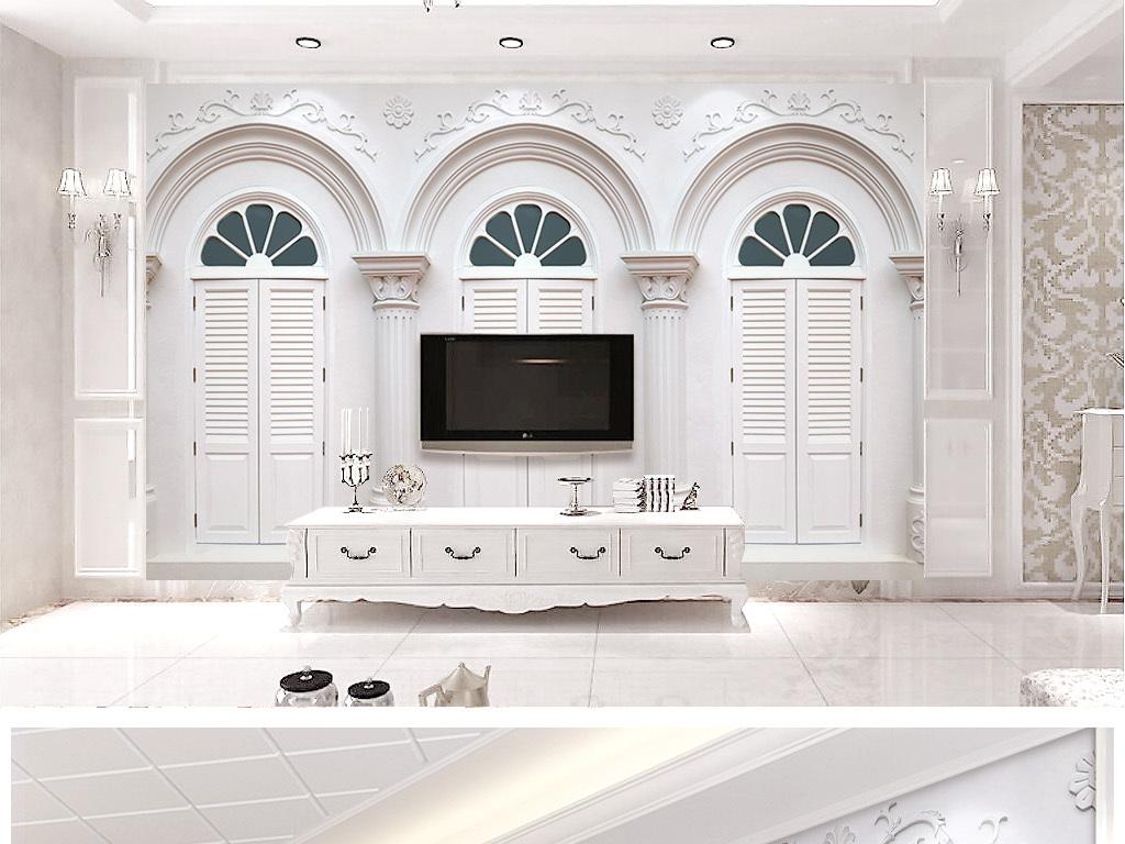 简欧式罗马柱拱门3d立体雕花电视背景墙