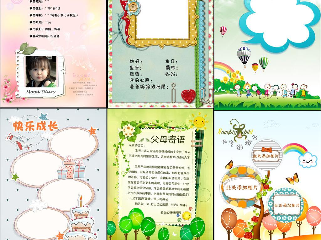 儿童小学生幼儿成长档案成长手册电子档案psd模板图片下载psd素材 图片